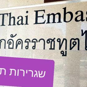 פגישה בשגרירות תאילנד