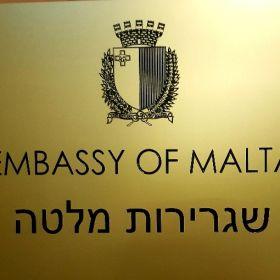 שגרירות מלטה פגישת המשמר המגדרי הבינלאומי