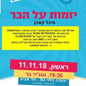 """ערב """"יזמות על הבר"""" 11/11/18 עם מיכל קאהן בבר טנג'יר"""